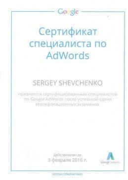 Сертификат Шевченко Сергей