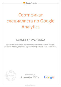 Сертификат Google Analytics Шевченко Сергей