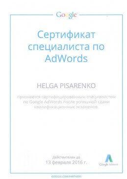 Сертификат Google Писаренко