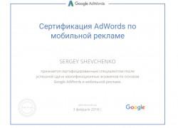 Mobil-Shevchenko