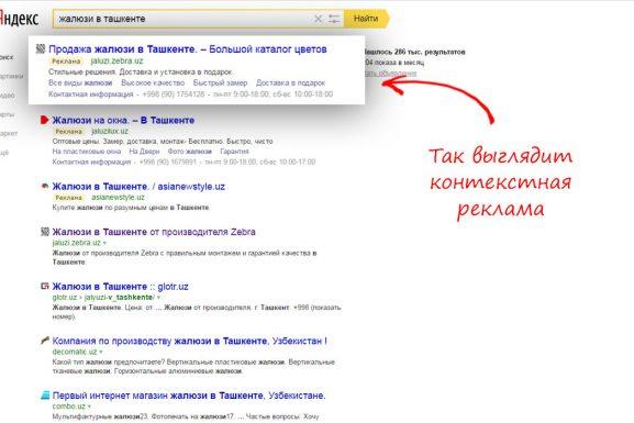 Контекстная реклама продажи жалюзей в Ташкенте
