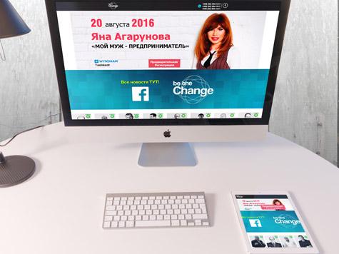 Реклама Организации бизнес семинаров в Ташкенте