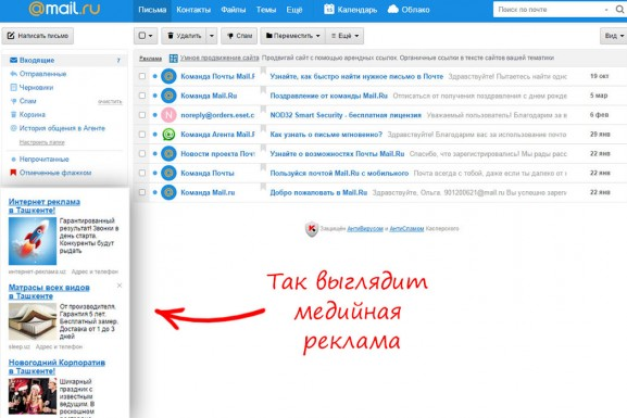Медийная реклама в РСЯ в Ташкенте