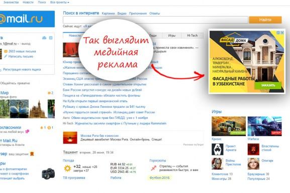 Медийная реклама в КМС в Ташкенте