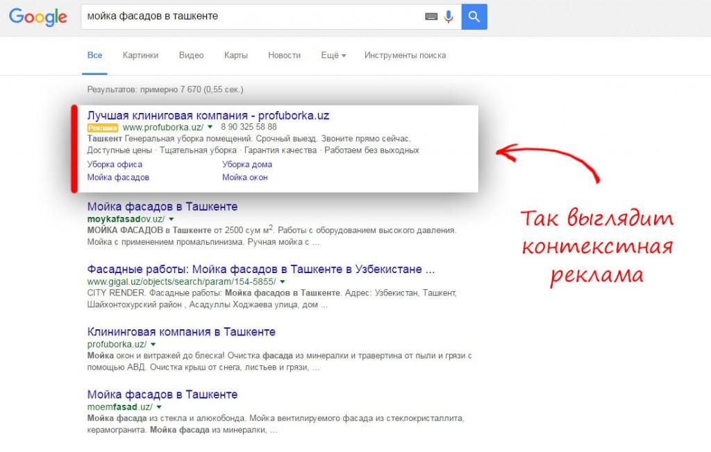 Бесплатная реклама сайта в ташкенте предимства и недостатъци на рекламата в интернет