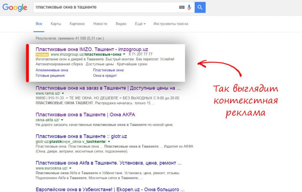 Контекстная реклама в узбекистане как рекламировать ресторан скачать бесплатно