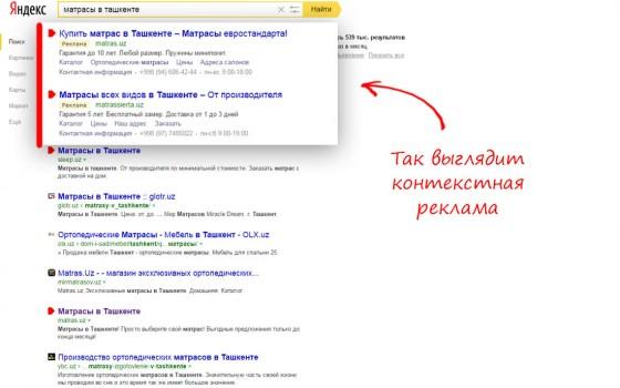 Контекстная реклама матрасов в Ташкенте
