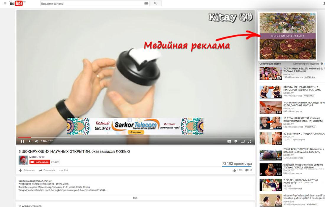 Медийная реклама в Ташкенте