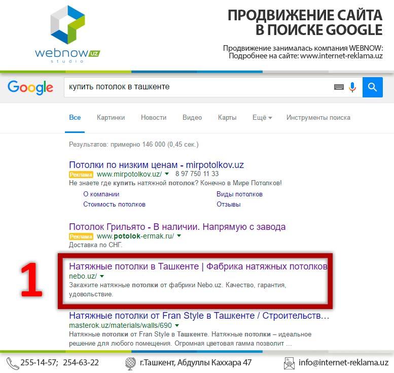 google-kupiit-natyajnoi-potolok-tashkent