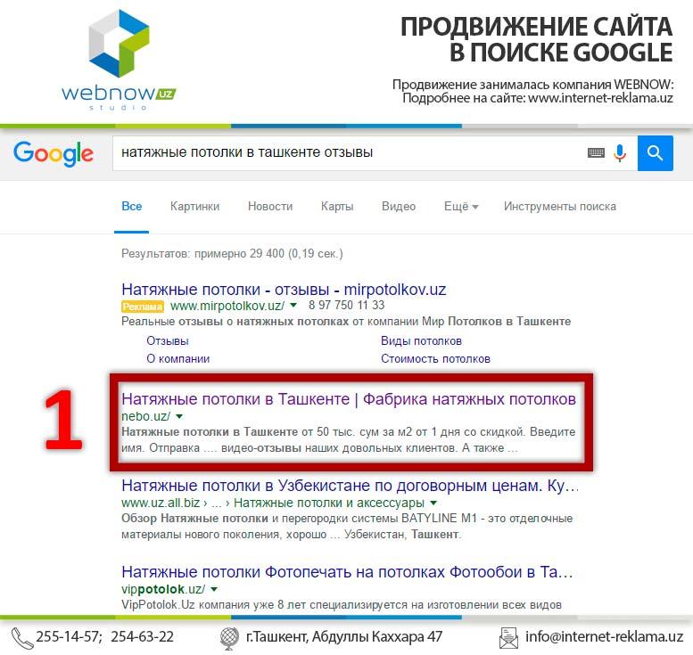 google-natyajnie-potolki-tashkent-otzivi
