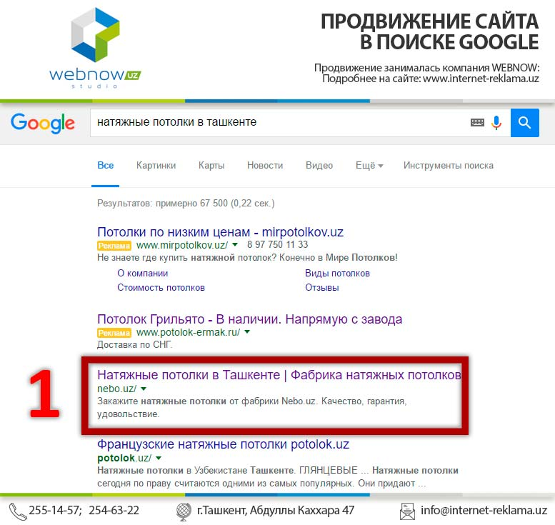 google-natyajnie-potolki-tashkent