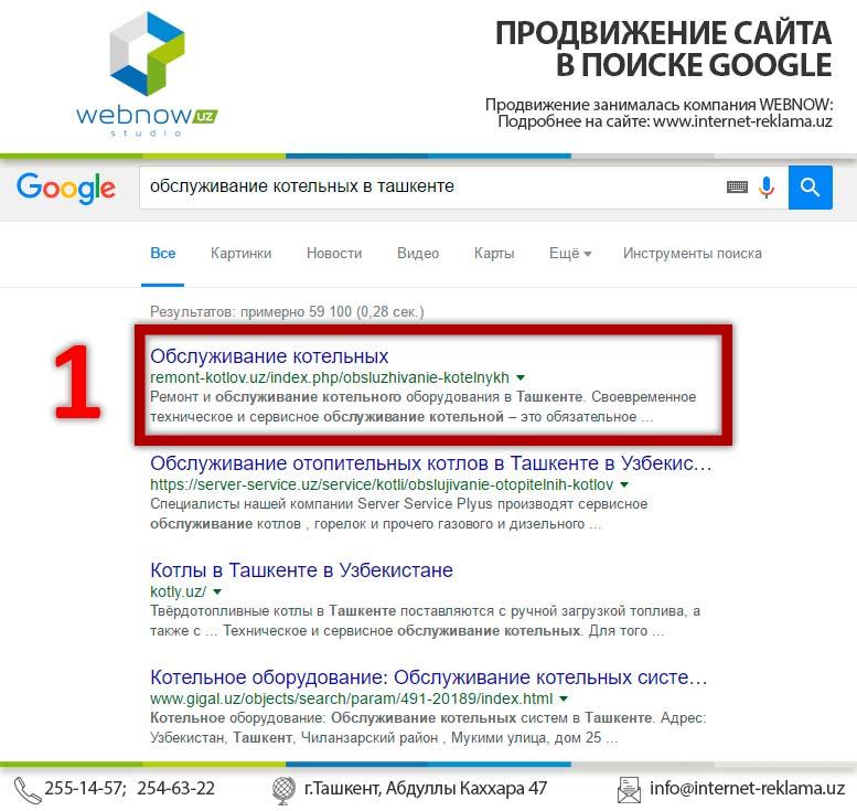 google-obslujivanie-kotelnih-tashkent