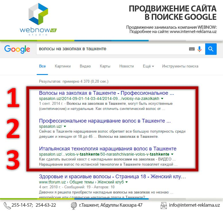 google-prodvijenie-spasalon-2