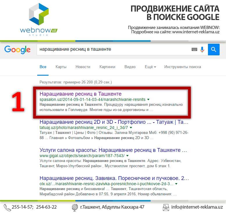 google-prodvijenie-spasalon-3