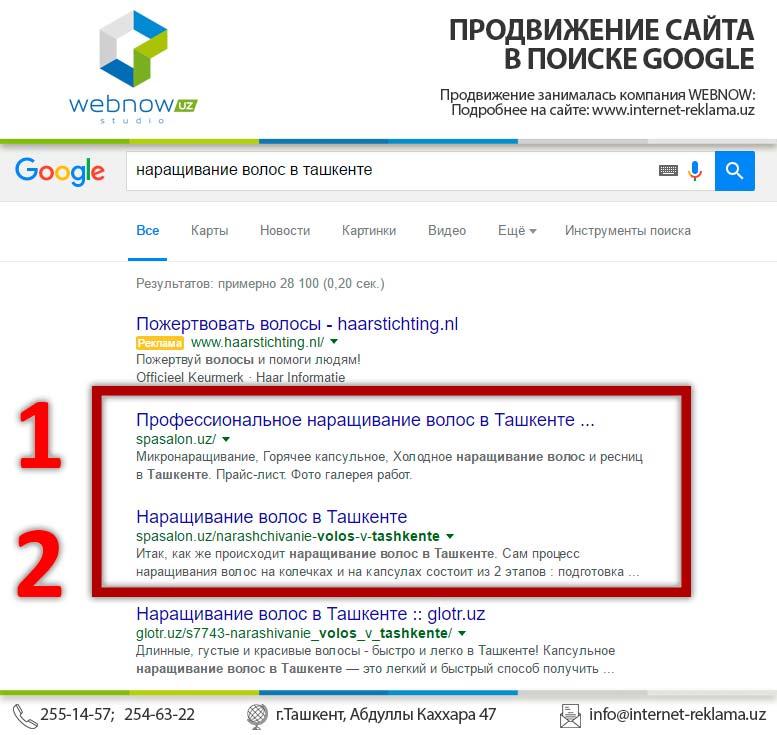 google-prodvijenie-spasalon