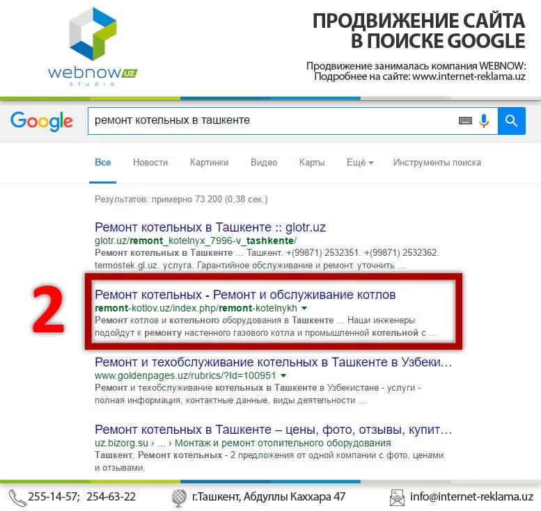 google-remont-kotelnih-tashkent