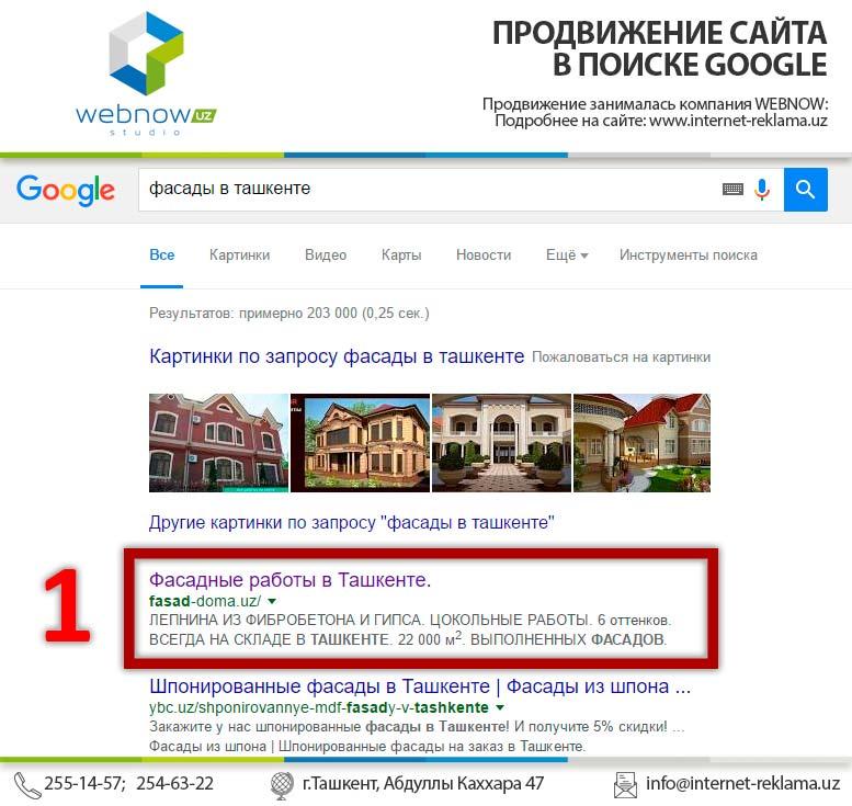 google-seo-fasad-tashkent-2