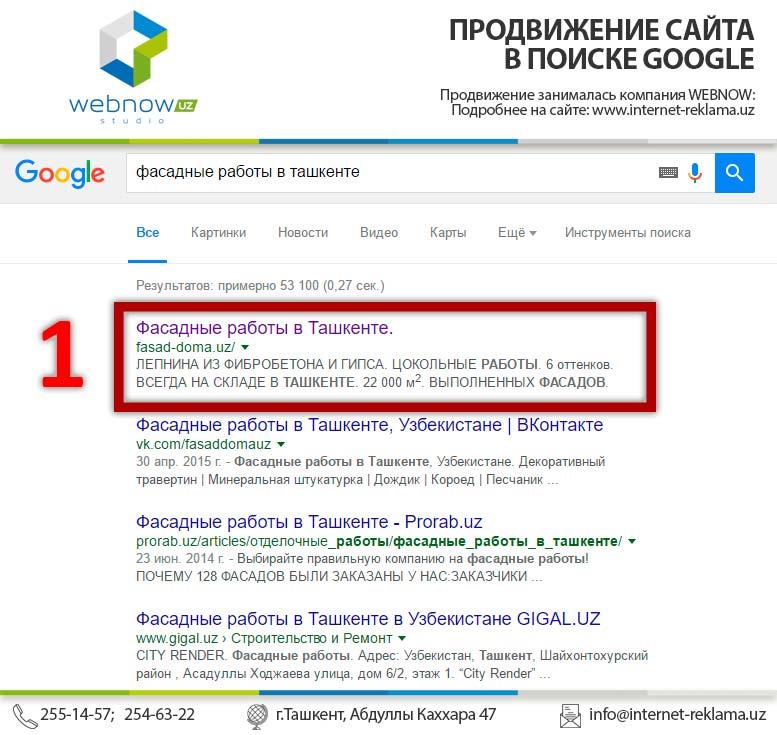 google-seo-fasad-tashkent-3