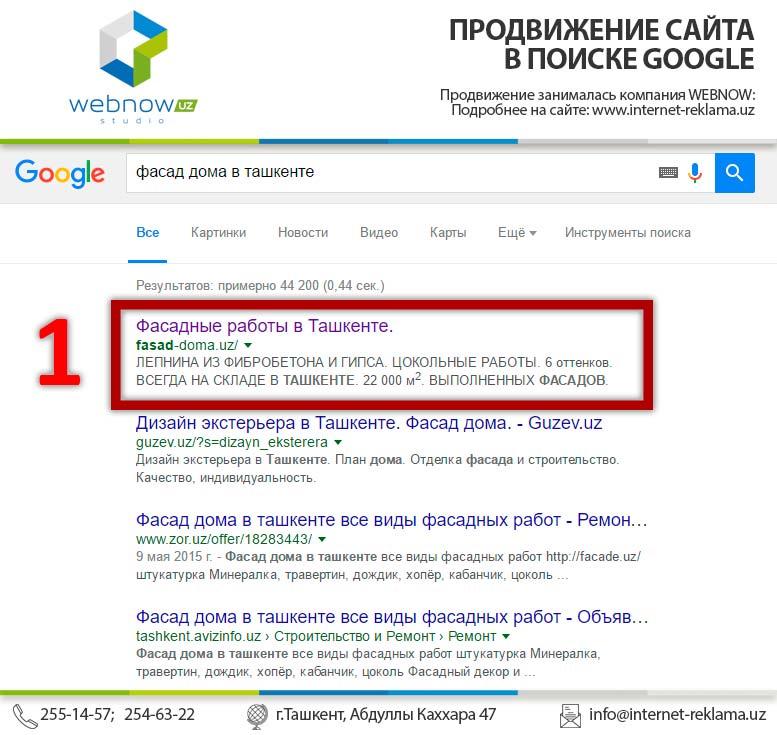 google-seo-fasad-tashkent