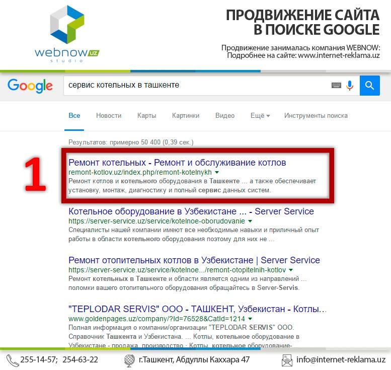google-servis-kotelnih-tashkent