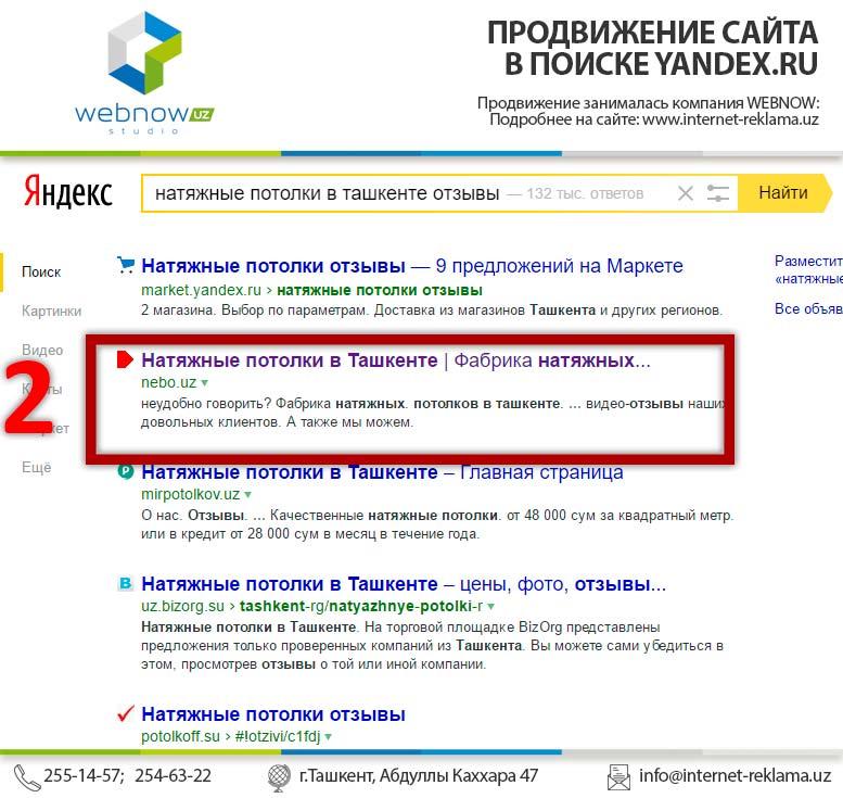 yandex-natyajnie-potolki-tashkent-otzivi