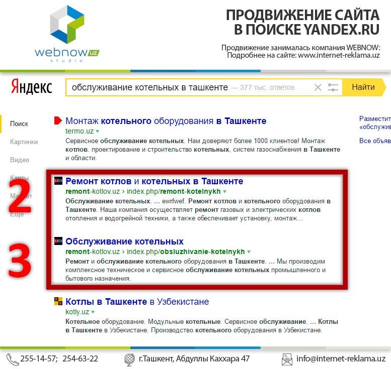 yandex-obslujivanie-kotelnih-tashkent