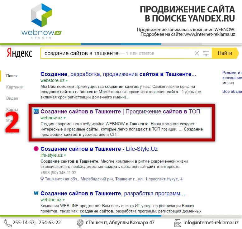 yandex-prodvijenie-saita-webnow-2