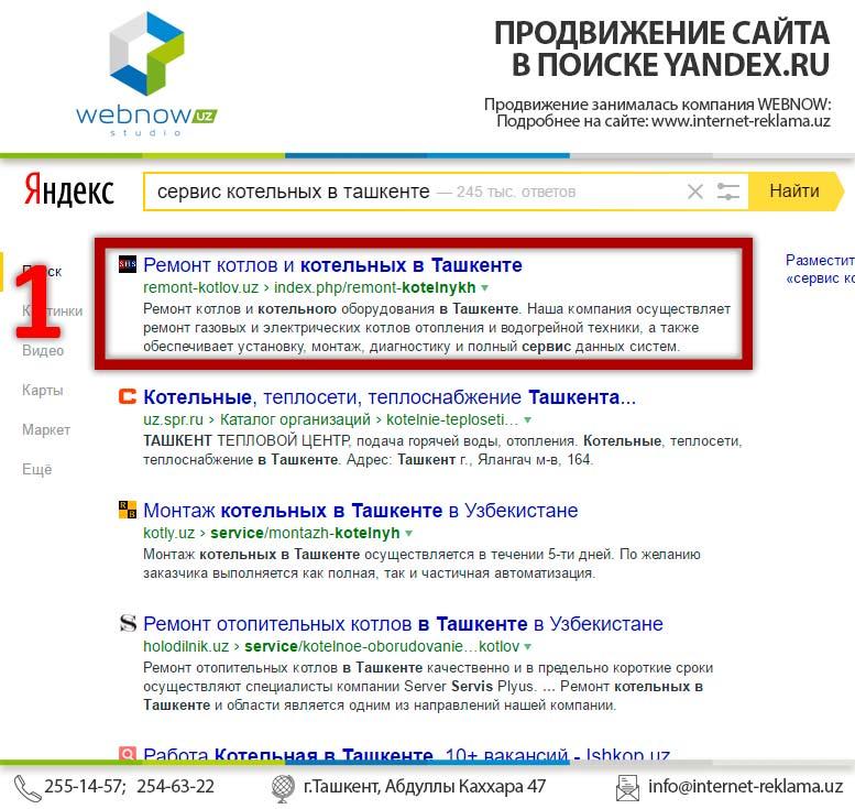 Продвижение сайта в поисковых системах Google Yandex