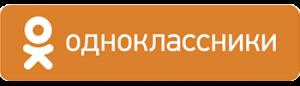 реклама в одноклассниках в Ташкенте