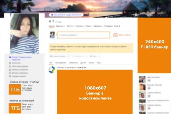 реклама на одноклассники.ру в ташкенте