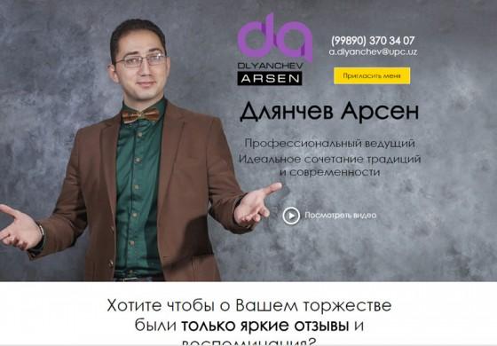 продвижение профессионального ведущего в Ташкенте