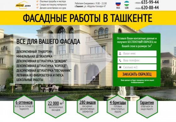 продвижение фасадных работ в Ташкенте