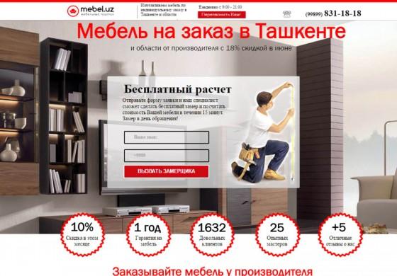 продвижение мебельной кампании в Ташкенте