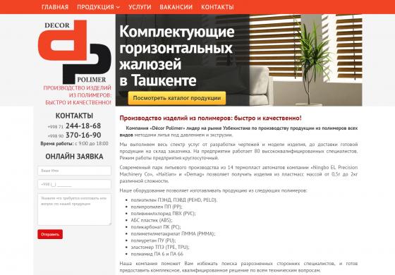 Производство изделий из полимеров в Ташкенте