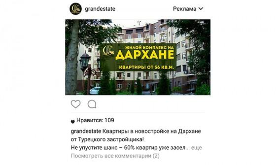 Реклама в инстаграм