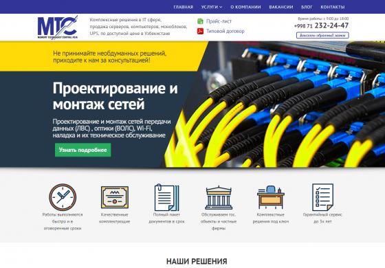проектирование и монтаж сетей в Узбекистане
