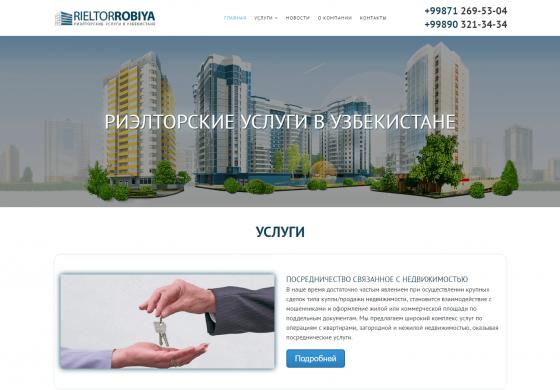 риелторские услуги в Узбекистане
