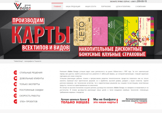 накопительные дисконтные и страховые карты в Ташкенте