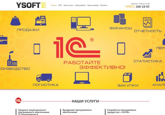 1с програмное обеспечение в Ташкенте