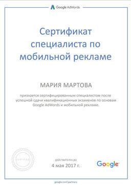 Сертификат Мария Мартова