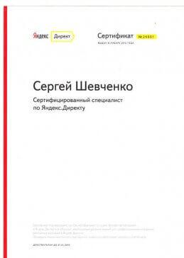 Сертификат Шевченко