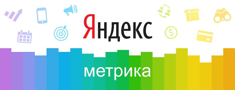 Google Аnalytics и Yandex Метрика