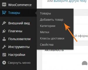 Создание интернет магазина в Ташкенте