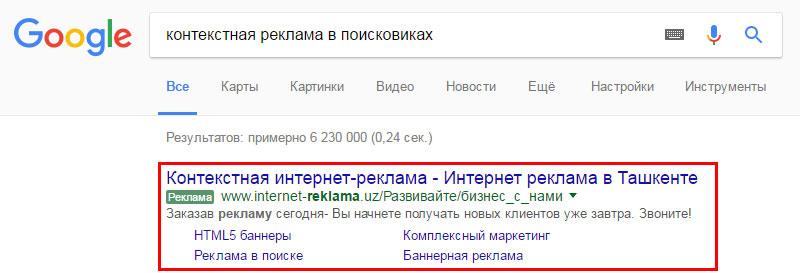 konteksnaya_reklama