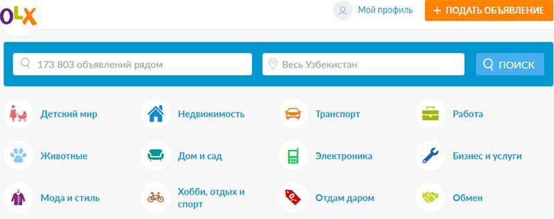 Продвижение интернет магазина в Ташкенте