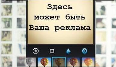 Реклама в Instagram в Ташкенте