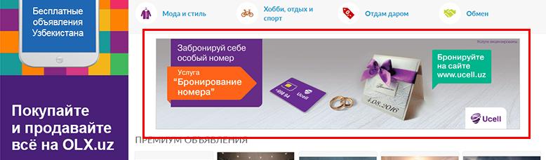 bannernaya-reklama