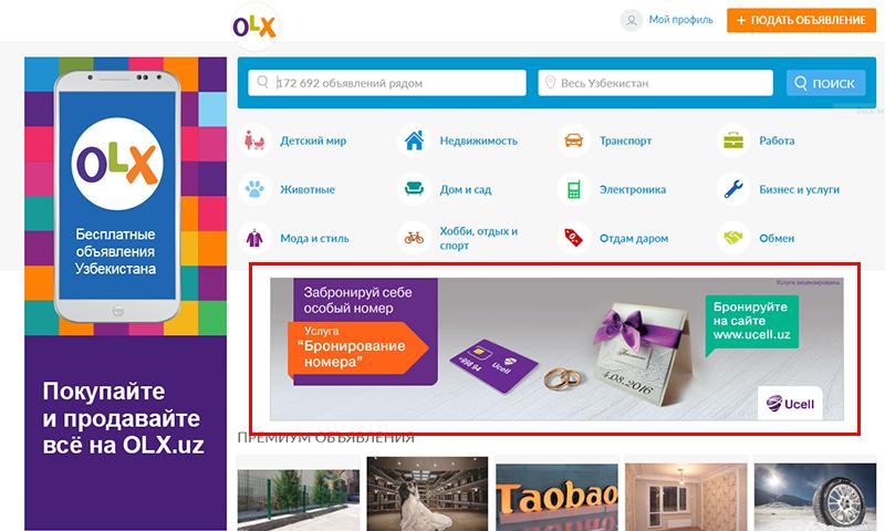 Реклама на узбекских сайтах