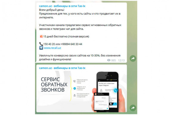 telegram example reklama