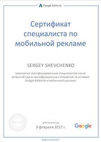 Сертификат Google Шевченко